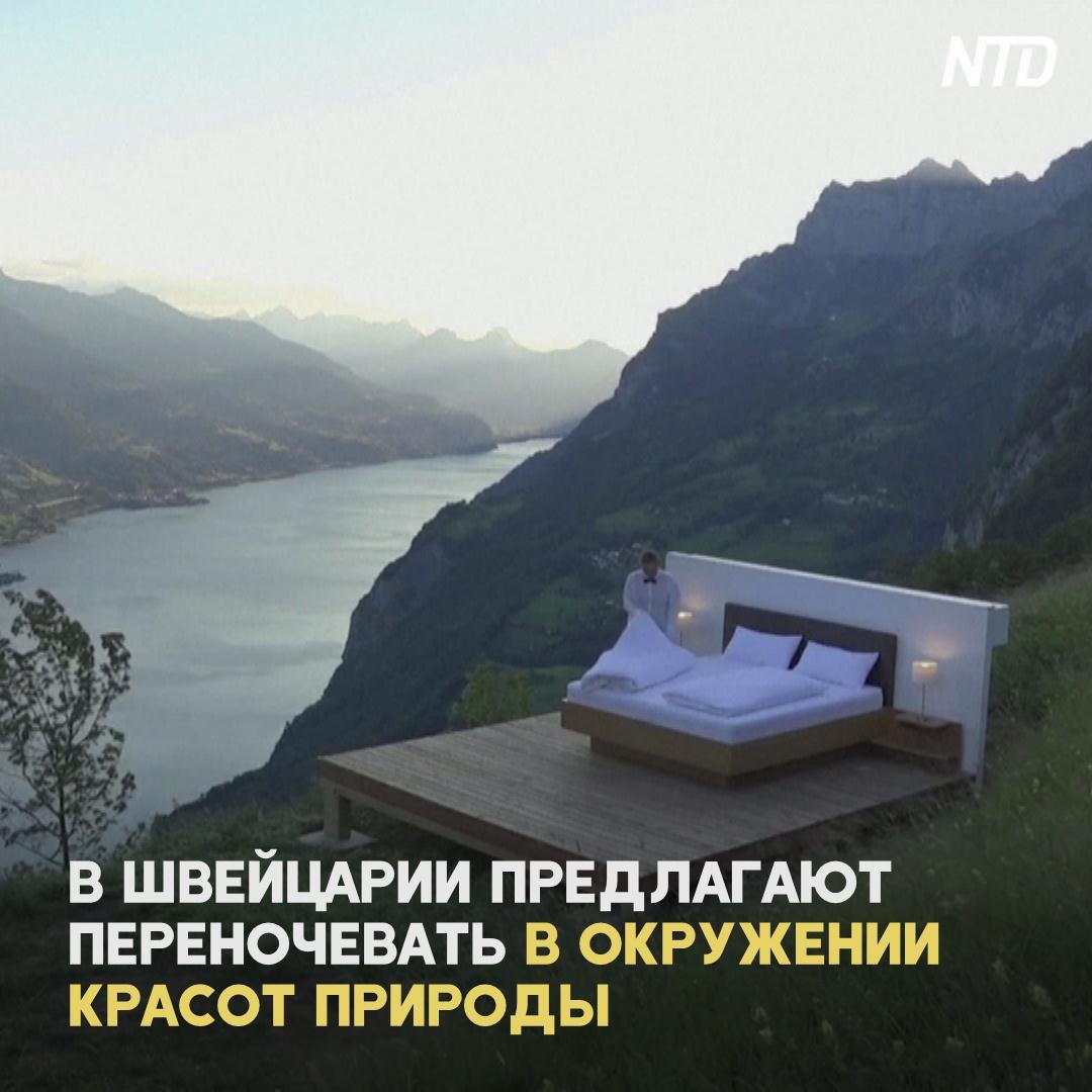 Зачем в швейцарских горах поставили кровати под открытым небом