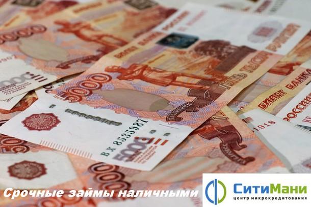 СитиМани — срочные займы наличными в Москве