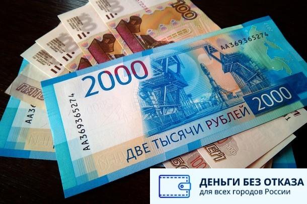 Деньги без отказа для всех