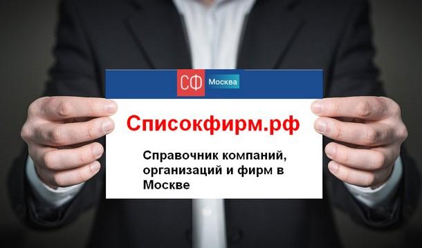 Справочник российских компаний на портале списокфирм.рф
