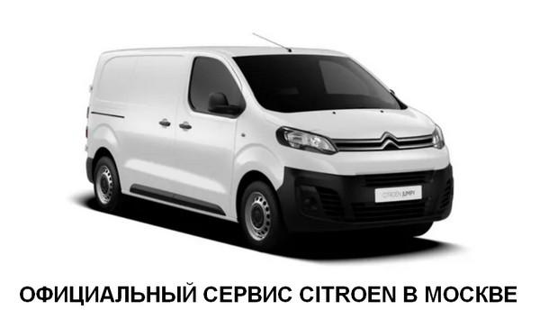 Авторизованный автосервис Ситроен в Москве