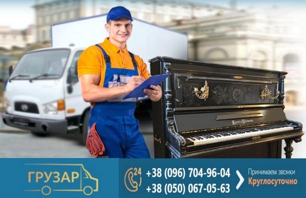Отличия при перевозке пианино и рояля