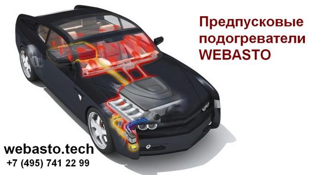 Установка Вебасто для экономии топлива и ресурса авто