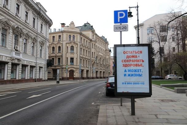 Размещение рекламы на улицах Москвы