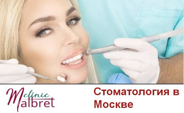 Профессиональные стоматологические услуги в Москве