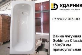 Чугунные ванны в Симферополе
