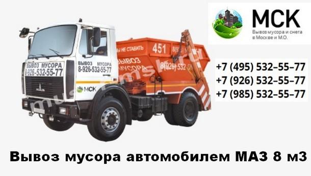 Вывоз мусора на свалку в Москве
