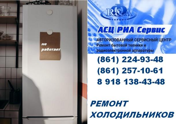 Ремонт бытовой техники в Краснодаре доверяют АСЦ РИА Сервис