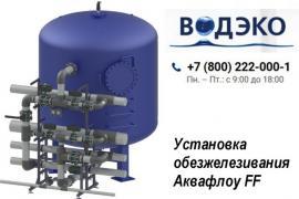 Компания ВОДЭКО – оборудование для подготовки и очистки воды