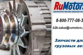 Автозапчасти для грузовых авто от «RuMotors»