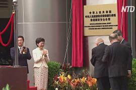 В Гонконге без предупреждения открыли офис китайской службы безопасности
