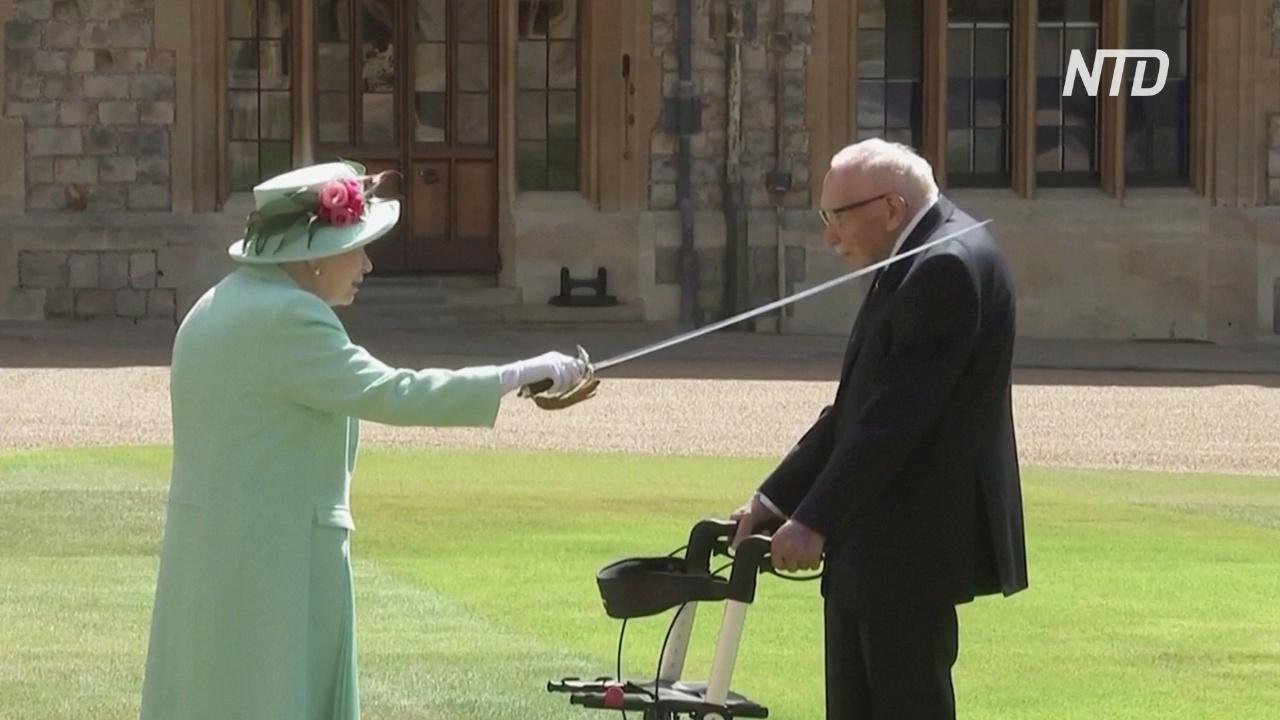 Королева Великобритании посвятила в рыцари капитана Тома Мура