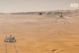 Миссия «Марс-2020»: вертолёт-разведчик поможет марсоходу находить маршрут
