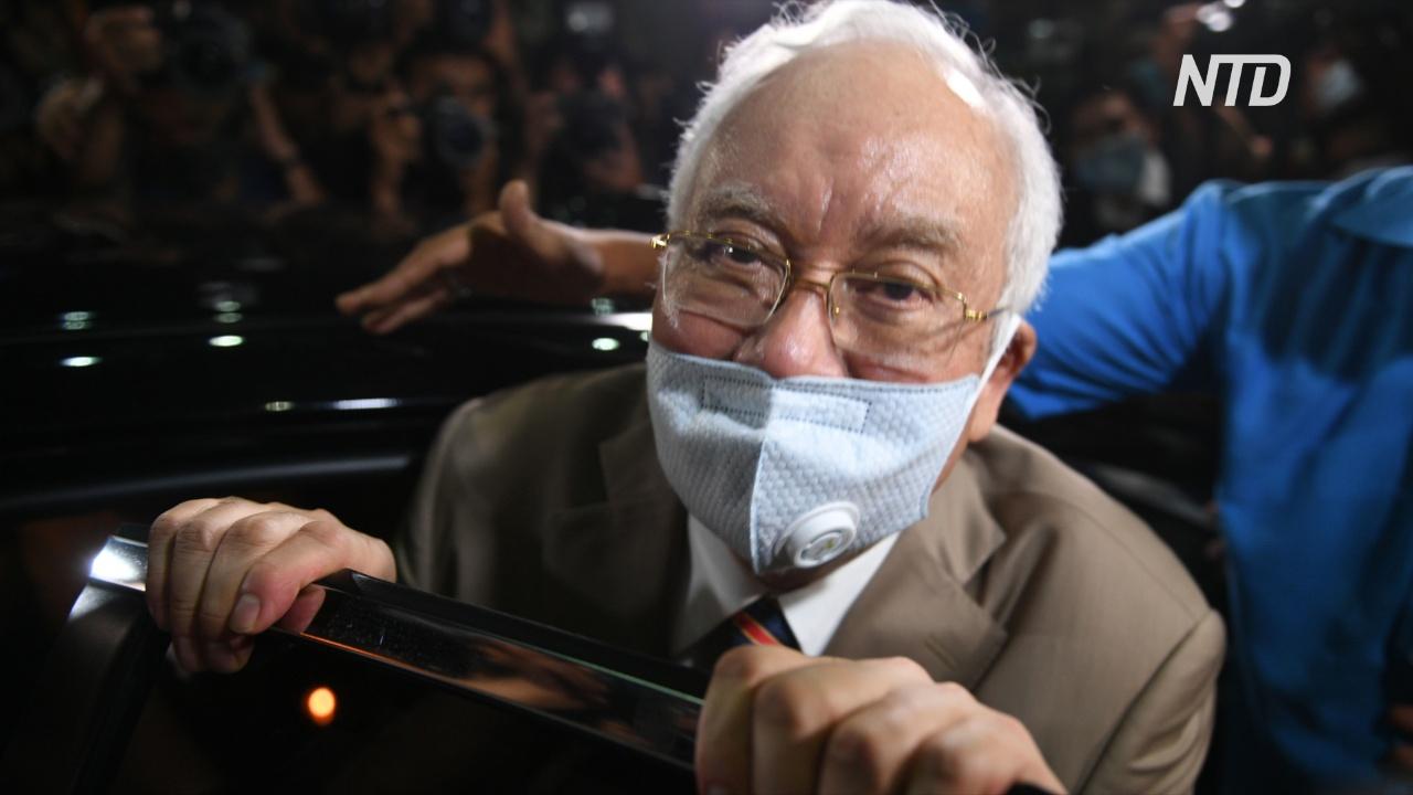 Бывшего премьера Малайзии приговорили к 12 годам тюрьмы за коррупцию