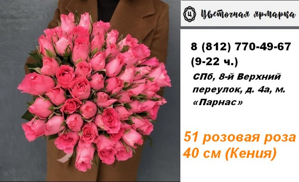Букеты из 51 розы в Питере