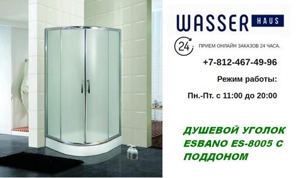 Wasser-Haus – онлайн-магазин сантехники и торговая сеть в СПб