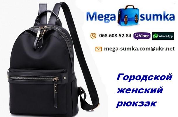 Рюкзаки Украина обожает