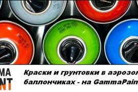 GAMMA – магазин красок и грунтовок в аэрозольных баллончиках