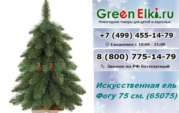 GreenElki – искусственные елки в Новосибирске