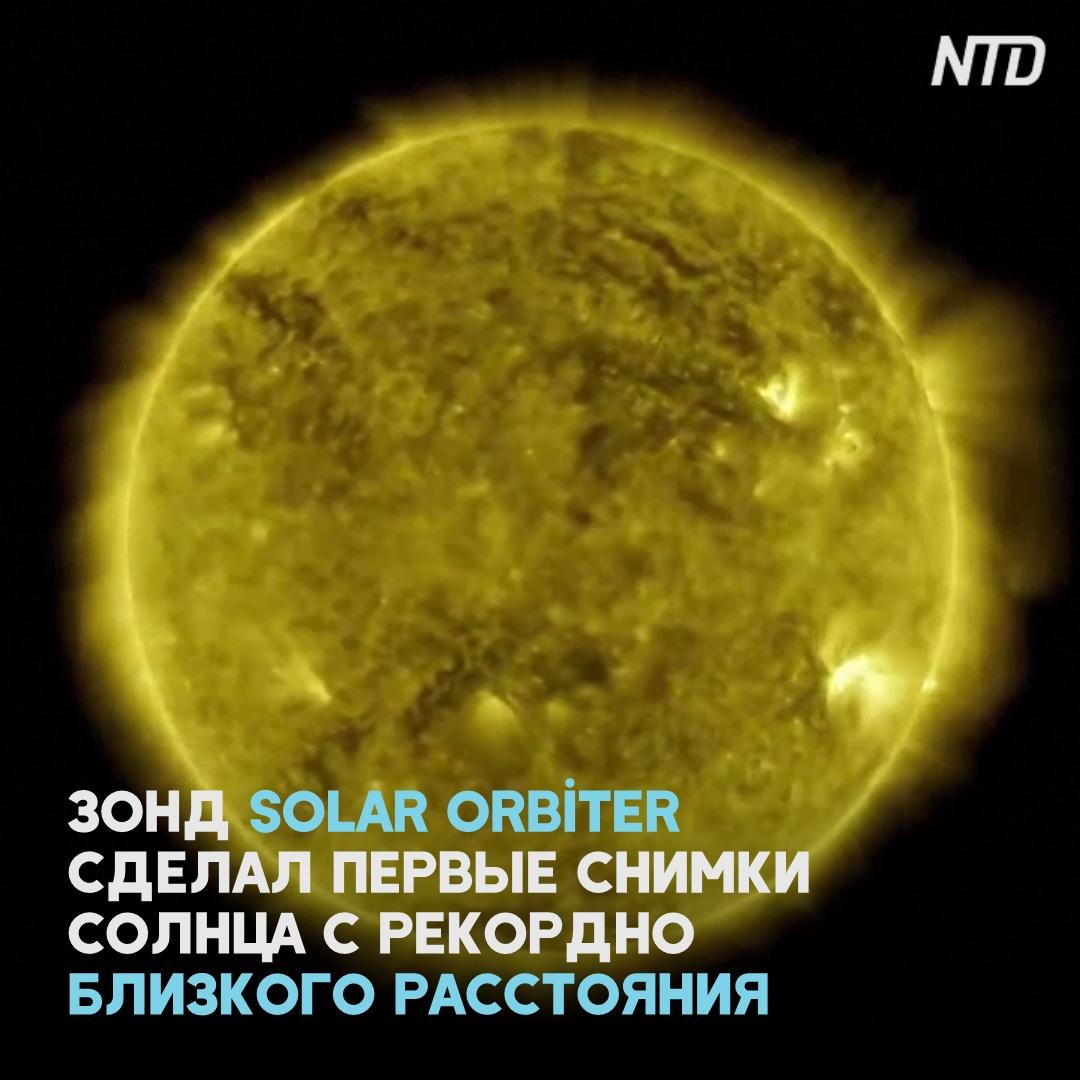 Solar Orbiter прислал первые снимки Солнца с рекордно близкого расстояния