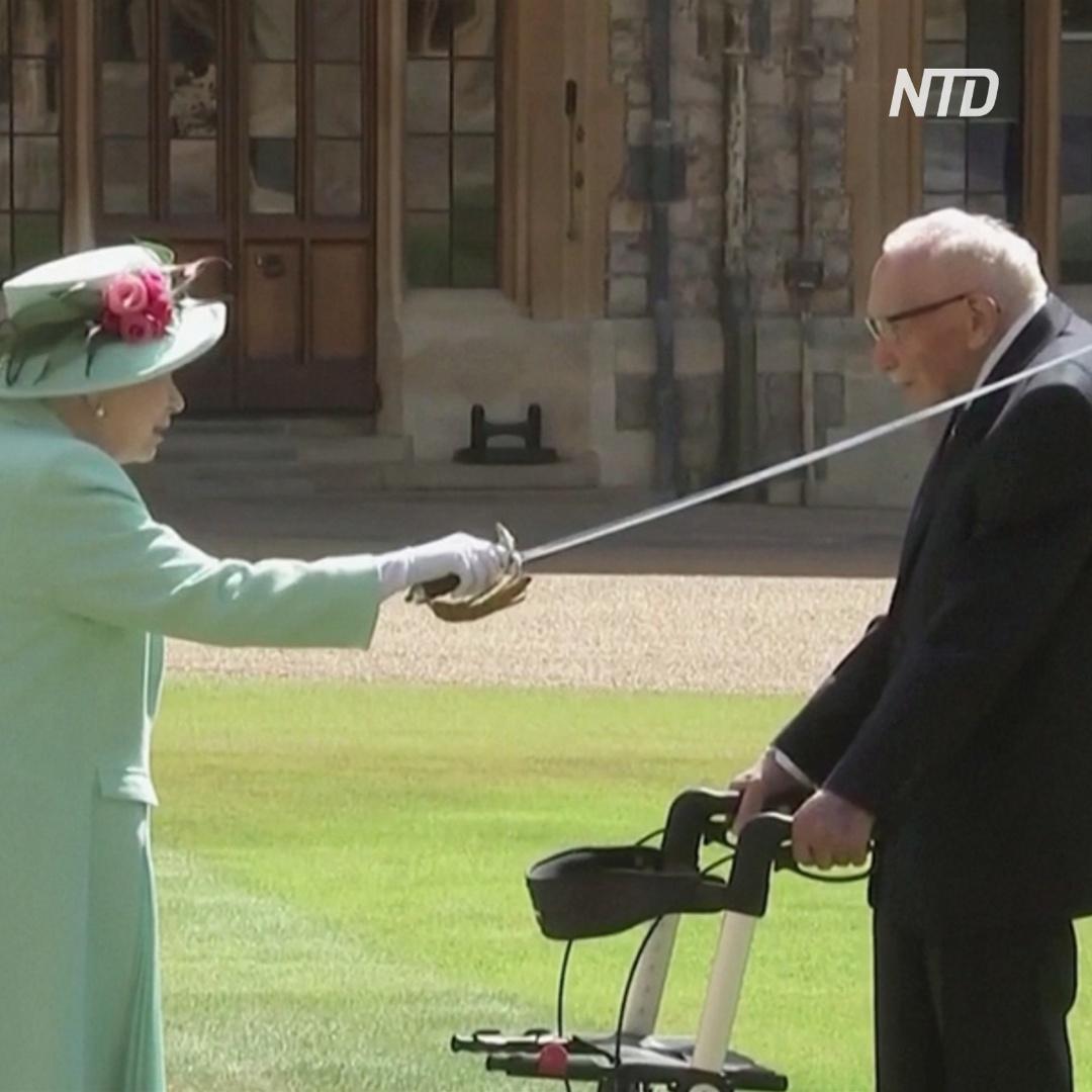 100-летнего британского ветерана, собиравшего деньги для врачей, посвятили в рыцари