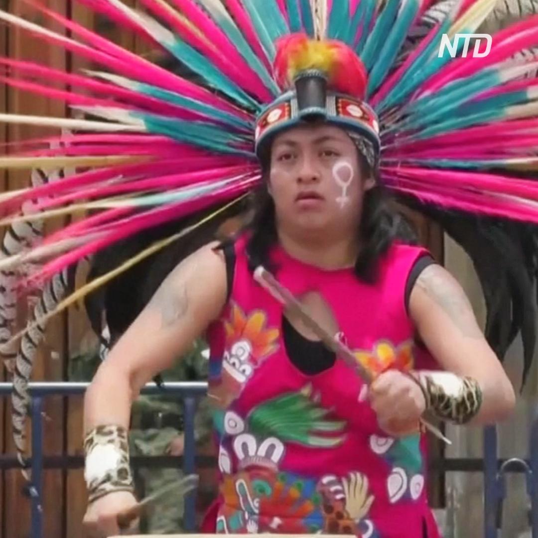 В Мехико ацтеки отметили 695-ю годовщину основания Теночтитлана