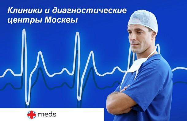 Единая запись на диагностику и лечение в столице и Московской области