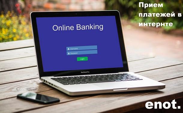 Онлайн-платежи и выплаты без лишних проблем