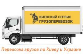 Переезд с Киевским сервисом грузоперевозок всегда удобен и прост