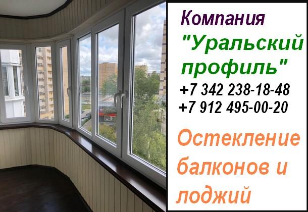Доступное остекление балконов и лоджий в Перми