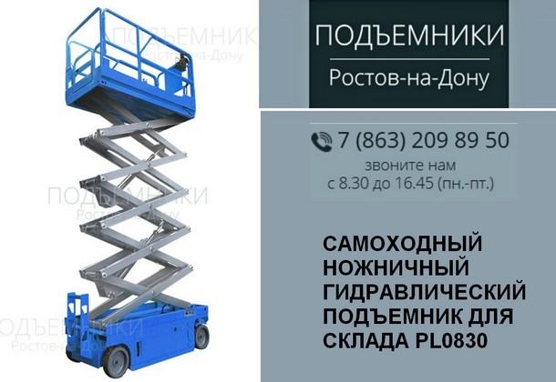 Универсальные строительные подъёмники