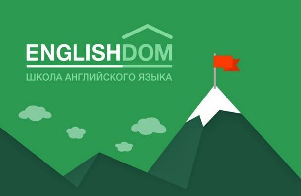 Примите приглашение в Школу английского языка