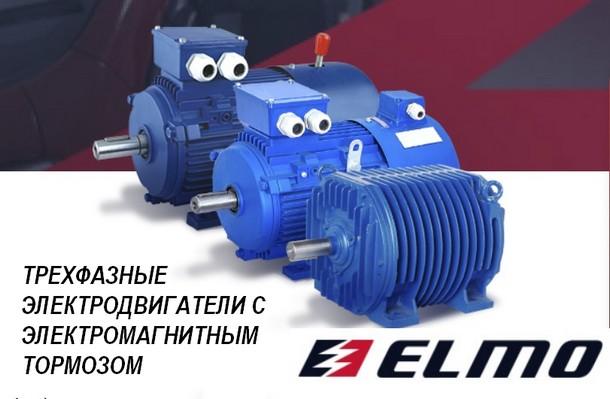 Трехфазные электродвигатели с электромагнитным тормозом