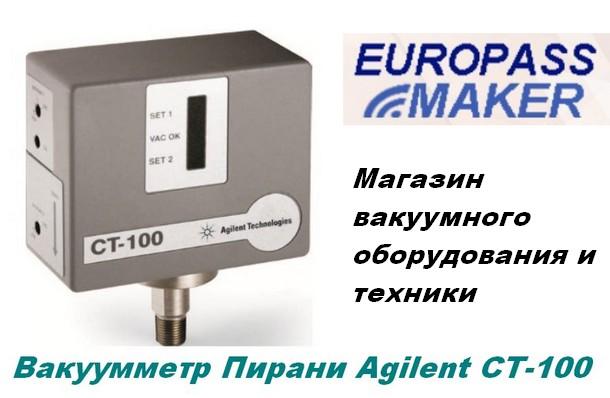 Europass Maker – промышленное вакуумное оборудование