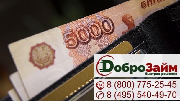 Срочные микрозаймы в 5000 рублей