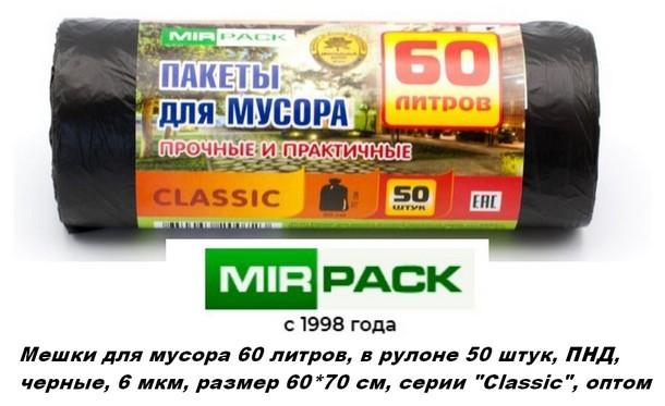 Продукция от MIRPACK – широкий профиль применения