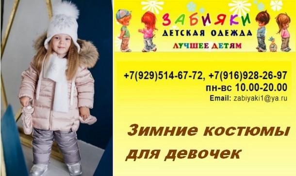 Одежда, в которой детям зимой тепло и комфортно
