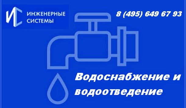 Водоснабжение, а точнее жизнеобеспечение