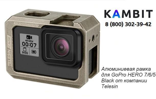 Аксессуары для камер GoPro