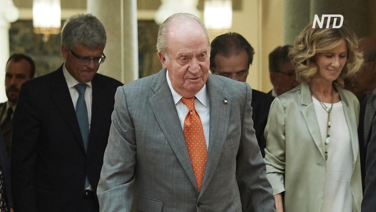 Бывший король Испании уехал из страны на фоне обвинений в коррупции
