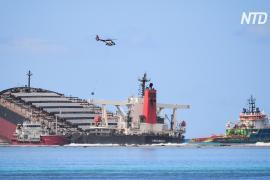 С танкера, севшего на мель у острова Маврикий, откачали почти всю нефть