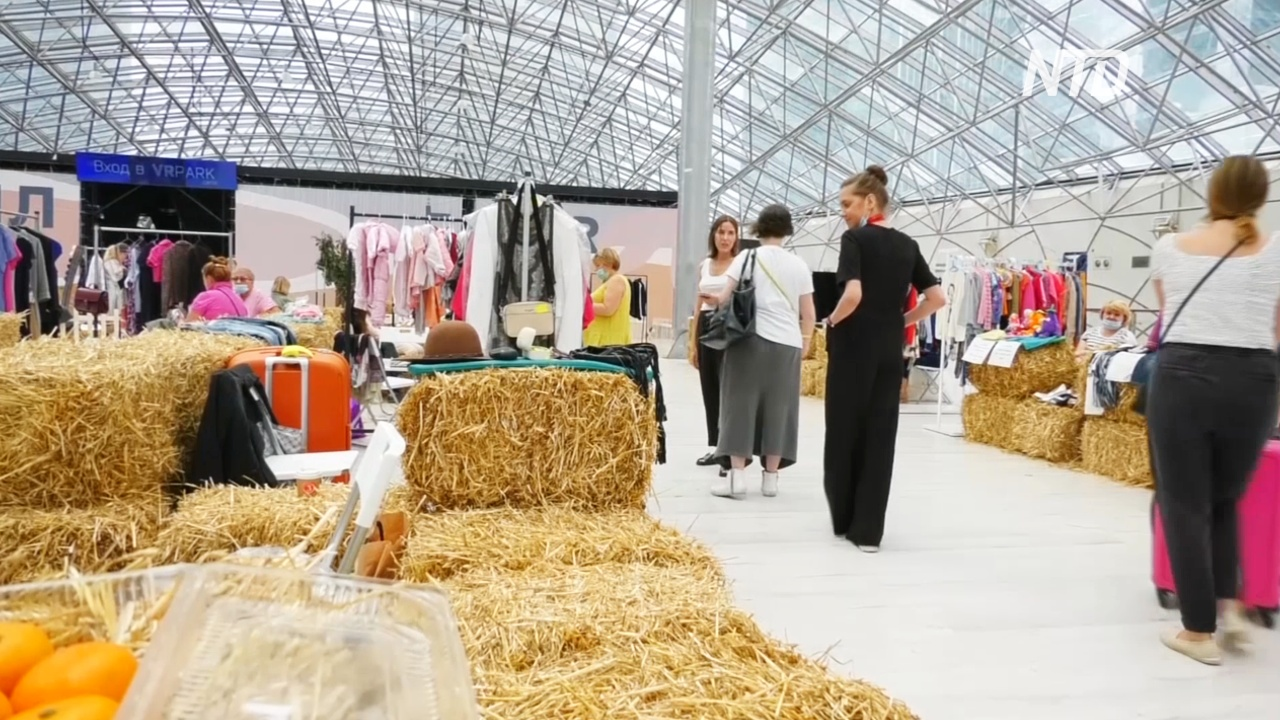 Москвичи после самоизоляции продают на ярмарке ненужную одежду