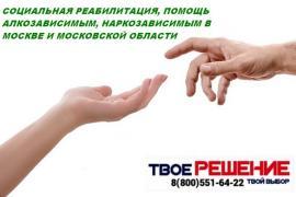 «Твое Решение» — помощь в лечении алкогольной и наркозависимости