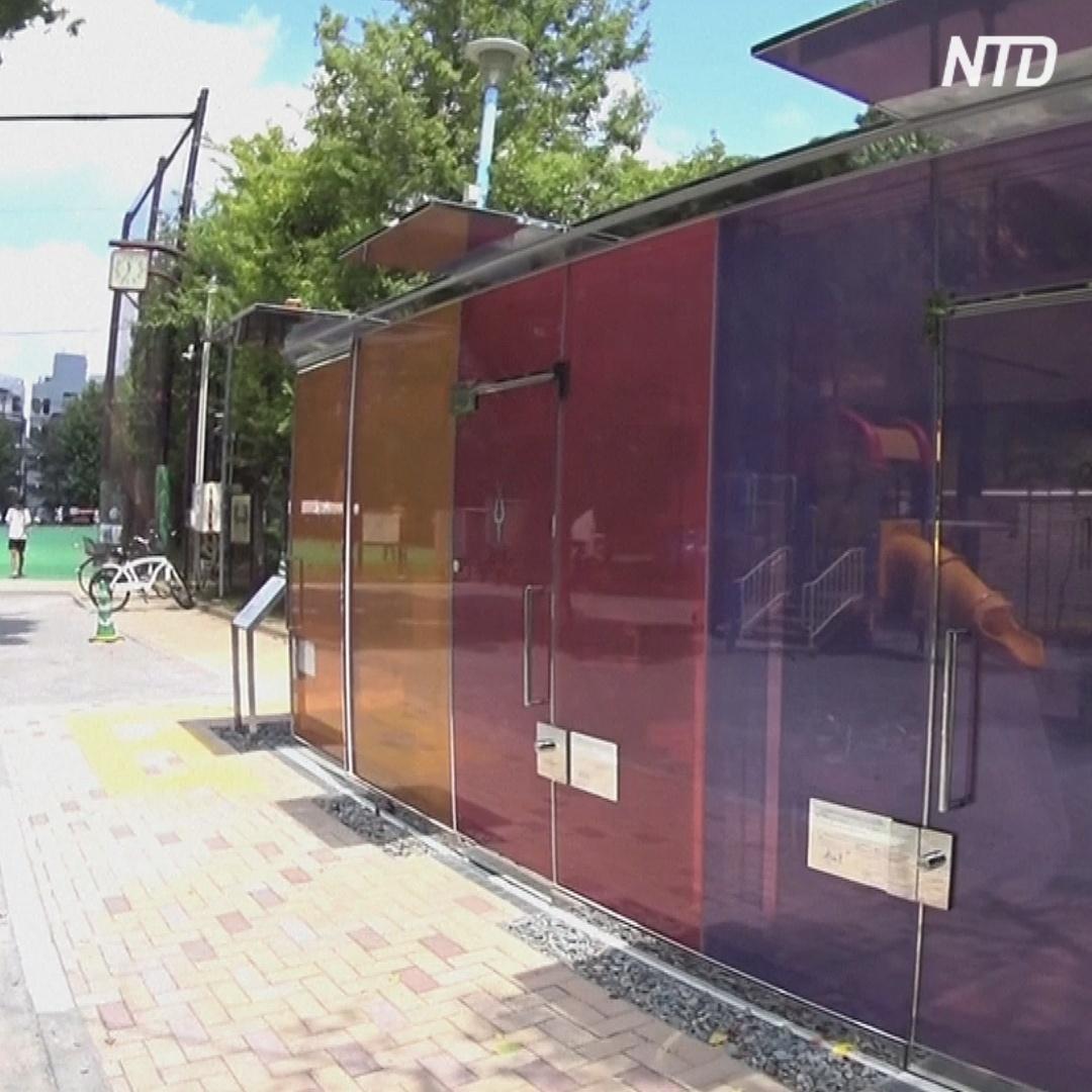 Туалеты с прозрачными стенами появились в парке Токио