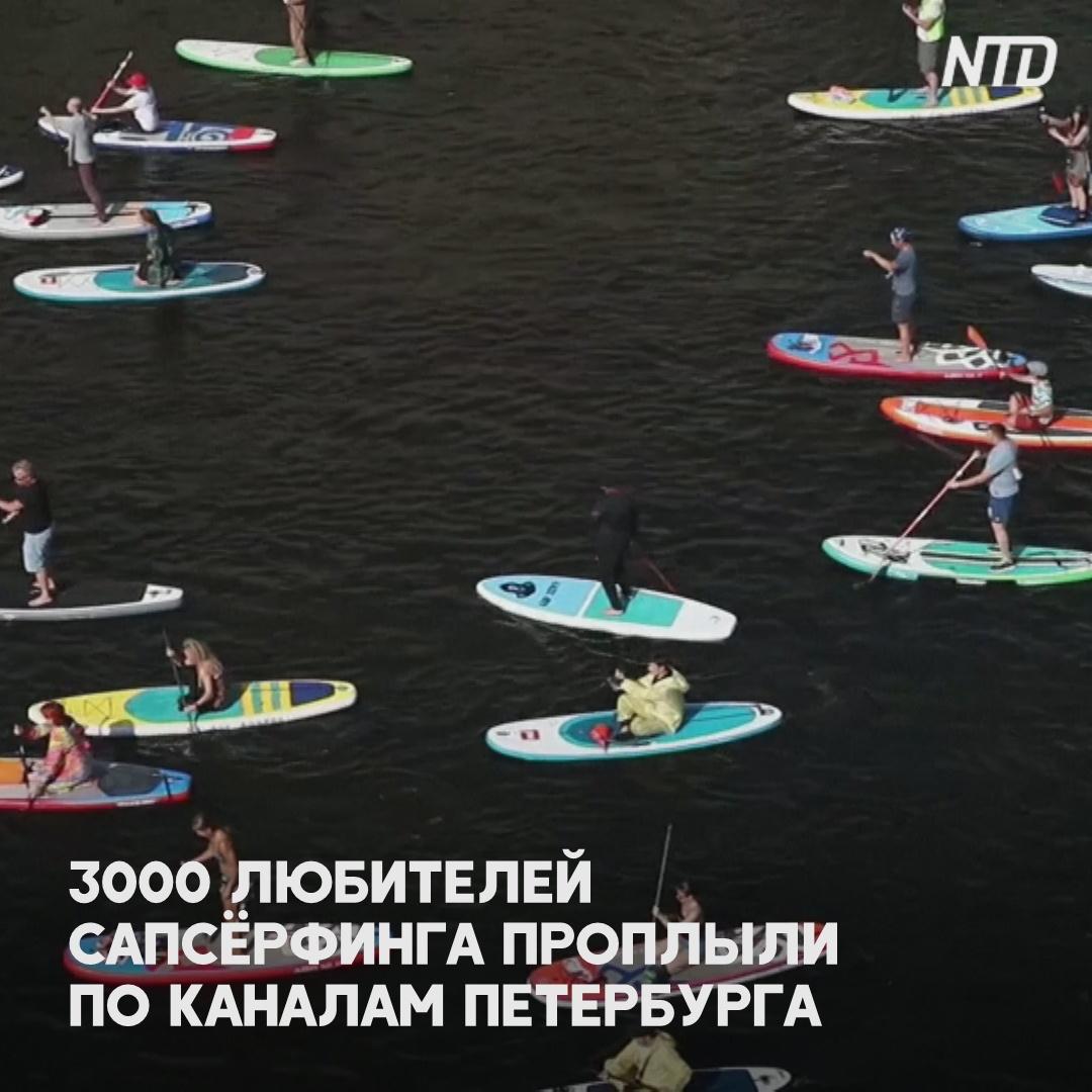 3000 участников фестиваля «Фонтанка-SUP» проплыли на сёрфах по каналам Петербурга