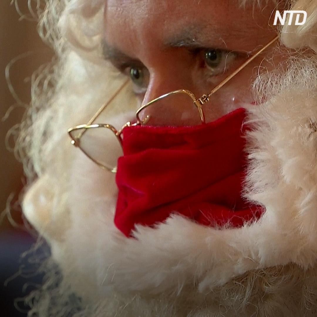 Санта-Клаусы в этом году будут встречать детей в масках