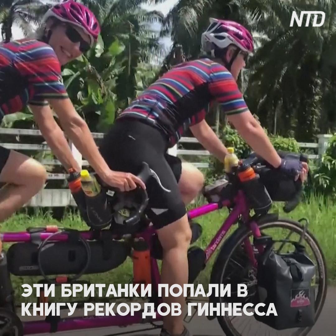 Две британки объехали вокруг света на двухместном велосипеде