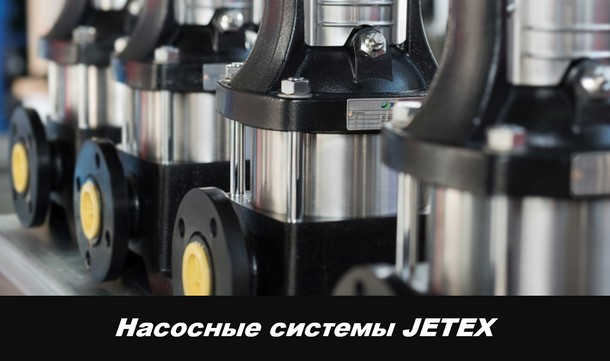 Насосное оборудование для промышленных предприятий