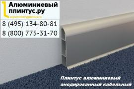 Алюминиевые плинтуса с доставкой по всей РФ