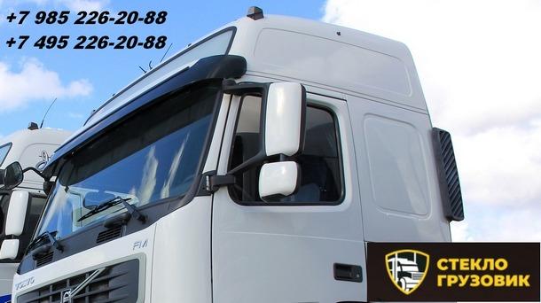 Стекла для грузовиков любой модели в Москве
